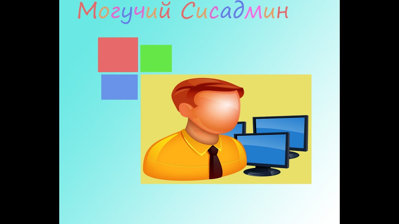 Как получить права Администратора на Windows 7
