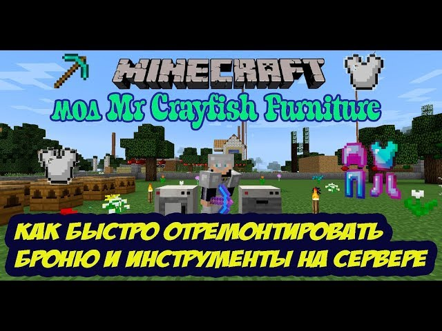 Как починить вещи в minecraft без наковальни / мод MrCrayfish's Furniture Mod (мод на декорации)