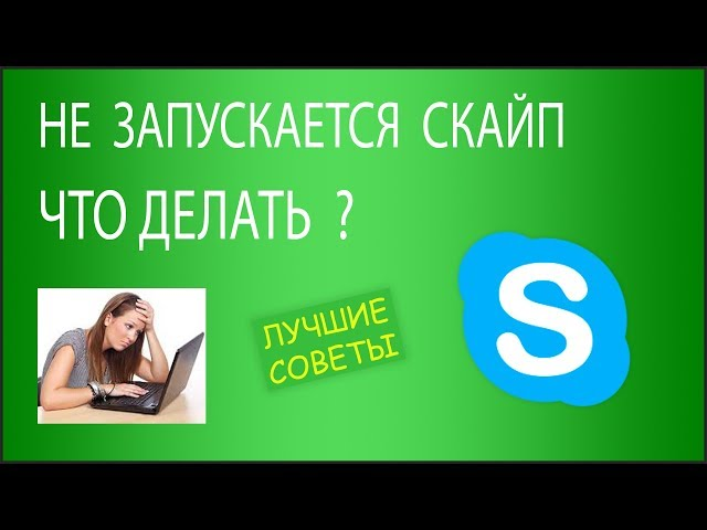 Что делать, если не запускается Скайп на Windows 7 или 10