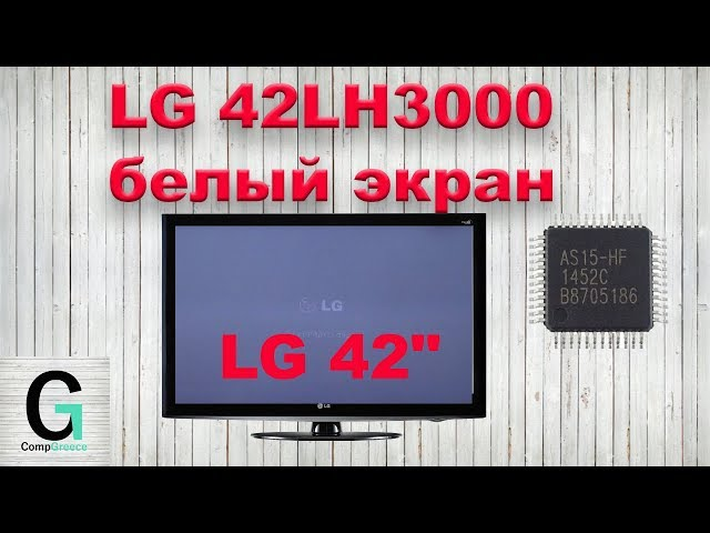 LG 42LH3000 белый, светлый экран (фон) t-con repair. Gamma correction ic.