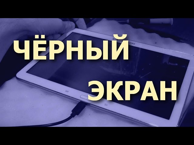 Планшет Samsung Galaxy Note 10.1. Нет изображения, чёрный экран или искажения / Black Screen
