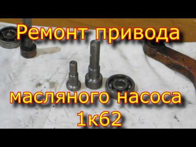 Ремонт привода масляного насоса 1к62 | Repair of a drive of the oil pump 1к62