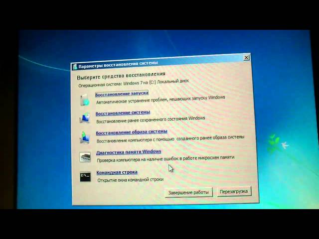 Устранение неполадок запуска  (Windows 7)