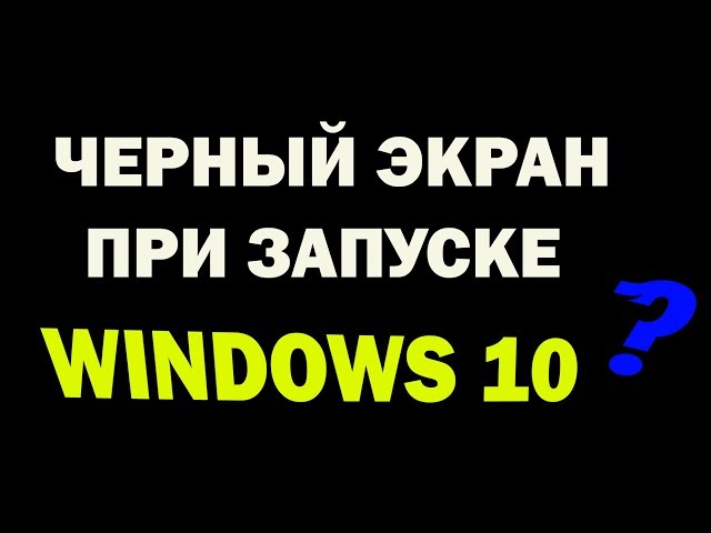 Черный экран при включении в Windows 10