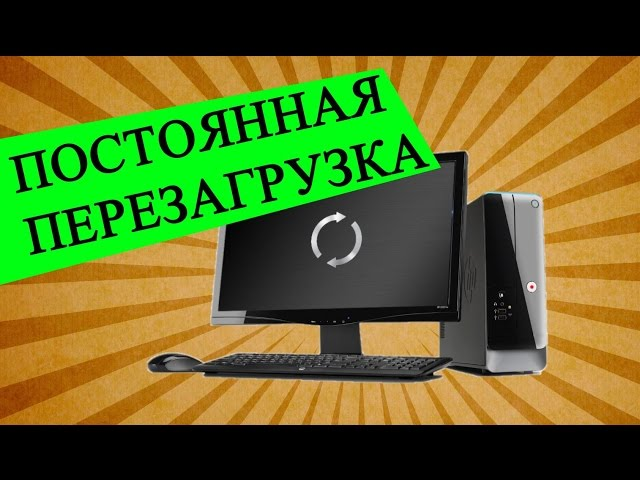 windows 7 перезагружается при загрузке